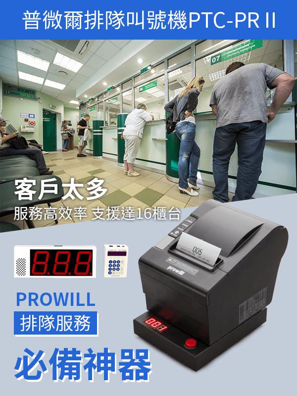 PTC-PRII_銀行