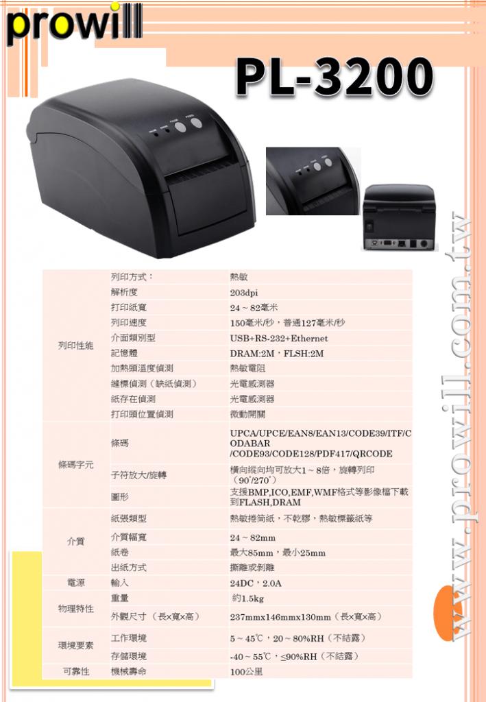 PL-3200 DM
