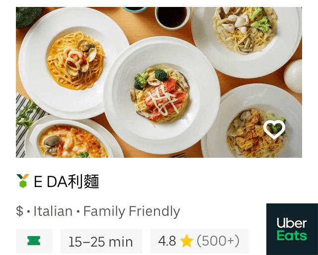 E-DA利麵
