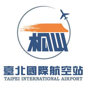 松山機場叫號機